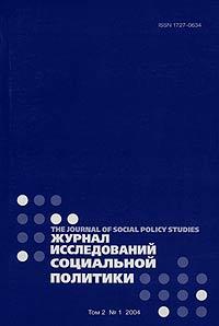 Журнал исследований социальной политики