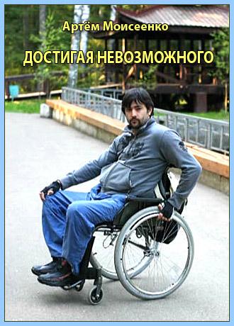 знакомства для инвалидов через контакт
